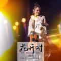 荒岛 (Live)