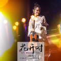 妄为 (Live)