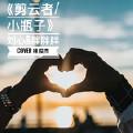 剪云者/小瓶子(Cover:林俊杰)