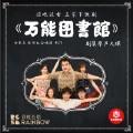 荣光-上海彩虹室内合唱团