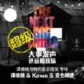 飞 (Live版)