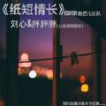 纸短情长(Cover 烟把儿乐队)-胖胖胖;刘心lx