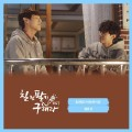 爱情-俞胜恩;刘宪华Henry-Lau