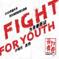 Fight for youth(为青春而战)