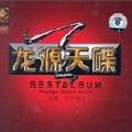 我俩永隔一江水-小娟;山谷里的居民-专辑《龙源天碟》