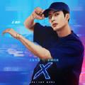 X-王嘉尔