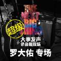 爱人同志 (Live版)