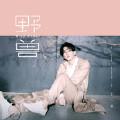 野兽-MIC王一浩Phibian-专辑《野兽》