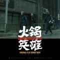 讲不出再见 (电影火锅英雄配乐)-赵英俊是潇洒哥;彭飞(歌手:赵可)