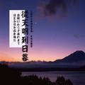 方舟-上海彩虹室内合唱团