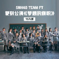 ONE TWO THREE!-SNH48