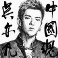 中国魂-Mr_凡先生