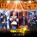 Super Star (Live)-赵紫骅;吴思思;邢天溯;阿来i;阿云嘎;孟根花;玉恩明瑪;陈昊宇