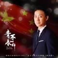 青春不一样 (中国人民解放军2018'征兵宣传片主题曲)