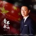 青春不一样 伴奏(中国人民解放军2018征兵宣传片主题曲)