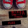 FLEX-嘿人李逵Noisemakers;Two_J;H2Hb