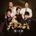 渺小 (Live)-华晨宇yu;耿斯汉