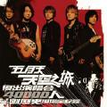 王子面(Live)