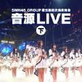 美杜莎的温柔(Live)-SNH48;BEJ48