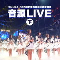 美杜莎的温柔-SNH48