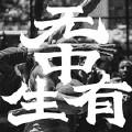 燃烧 Written_Sang_Produced by ChaCha