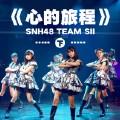 纽约梦-SNH48