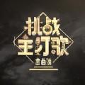 喜欢你(Live)-张芸京;刘维-Julius;白举纲;MD_摩登兄弟