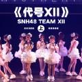 Time Machine-SNH48