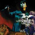 心爱的再会啦-伍佰;China Blue-专辑《爱你伍佰年》