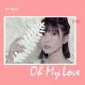 Oh My Love-郭美美_Jocie
