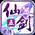 三生叹(手游《仙剑五前传》主题曲)