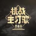 泪海(Live)-张远
