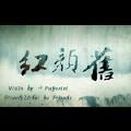 红颜旧小提琴·古筝·钢琴Ver.