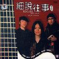 Flower-小娟;山谷里的居民-专辑《细说往事》