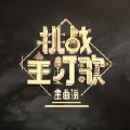 菊花台(Live)