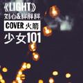 Light(Cover:火箭少女101)-刘心lx;_胖胖胖_