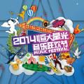 穷开心 (2014恒大星光live)