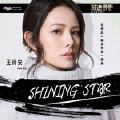 Shining Star  (电视剧《极速青春》插曲)