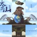 Power in me-胡德夫-专辑《大武山蓝调》