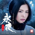 永夜(网络剧《将夜》推广曲)(伴奏)