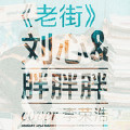 老街(Cover:李荣浩)-_胖胖胖_;刘心lx