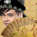 子夜吴歌-杨青;刘杨