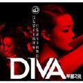 追风筝的风筝-容祖儿;林欣彤-专辑《Diva华丽之后 (电影宣传曲) - EP》