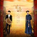 上新了·故宫 (《上新了·故宫》同名主题曲)-邓伦;周一围