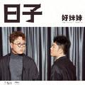 日子 (电视剧《我们的四十年》特别版推广曲)