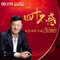 四十不惑 (湖南电台纪念改革开放40周年歌曲)