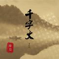 千字文-陈宸