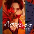 Across-韩沐伯