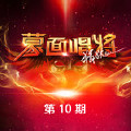 假行僧-方大同-专辑《蒙面唱将猜猜猜第三季 第10期》