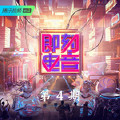 吃大饼 (Live|Remix)
